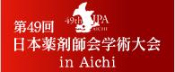第49回日本薬剤師会学術大会はこちら