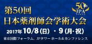 第50回日本薬剤師会学術大会はこちら