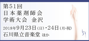 第51回 日本薬剤師会学術大会