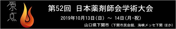 第52回日本薬剤師会学術大会
