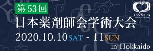 第53回 日本薬剤師会学術大会