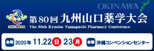 第80回 九州山口薬学大会