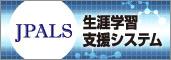 JPALS 日本薬剤師会 生涯学習支援システムはこちら