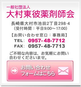 大村東彼薬剤師会 TEL:0957-48-7712 FAX:0957-48-7713