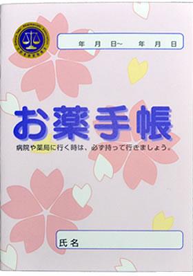 大村東彼薬剤師会 お薬手帳